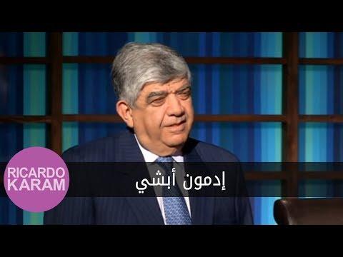 Maa Ricardo Karam - Edmund Kabchi | مع ريكاردو كرم - إدمون أبشي
