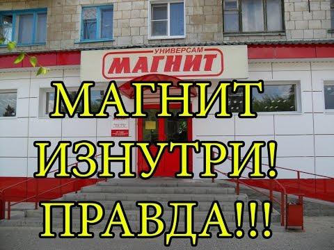 МАГНИТ или ПЯТЕРОЧКА / КАКОЙ МАГАЗИН ЛУЧШЕ / ПЯТЕРОЧКА КОНКУРЕНТ МАГНИТУ