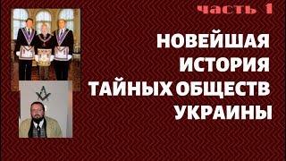 Новейшая история тайных обществ Украины. Часть 1 / Фраза