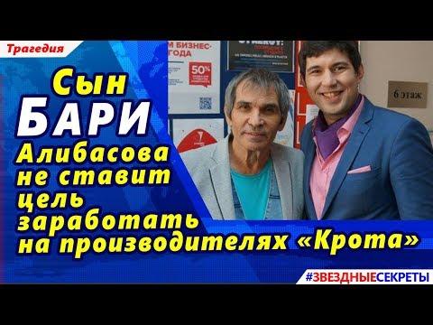 🔔 Сын Бари Алибасова не ставит цель заработать на производителях «Крота»