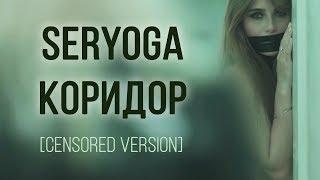 Смотреть клип Seryoga - Коридор