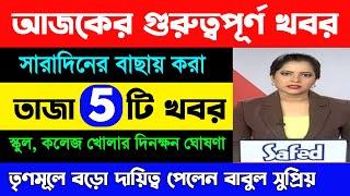 আজকের বাছায় করা তাজা ৫ টি খবর  ! Today news ! Bangla news !Today breaking news ! Ajker khobor screenshot 1