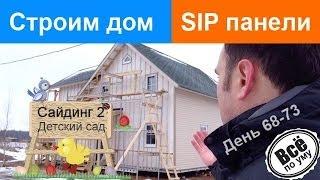видео Отделка фасада СИП панелей