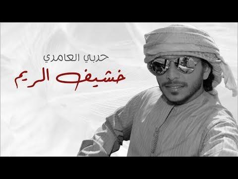 خشيف الريم - حربي العامري (حصريا)   2017