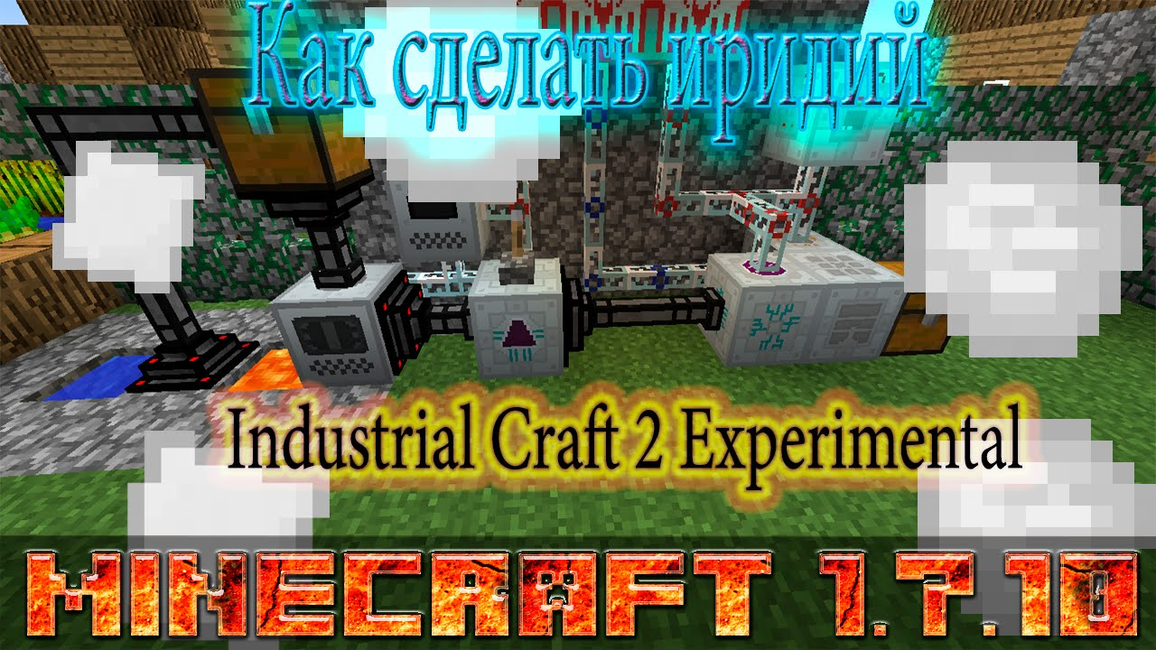 Как сделать иридий industrial craft фото 70