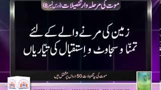 Tafseelat-e-Maut - Part 8  - Syed Abid Hussain Zaidi
