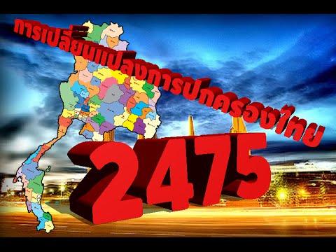 การเปลี่ยนแปลงการปกครองไทย 2475