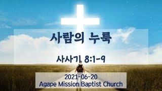 2021 0620 사람의 누룩 | 사사기 8:1-9 | 김현수 목사