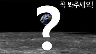 광활한 우주에서 바라본 지구, 창백한 푸른 점. 정말 소중한 메시지를 ...