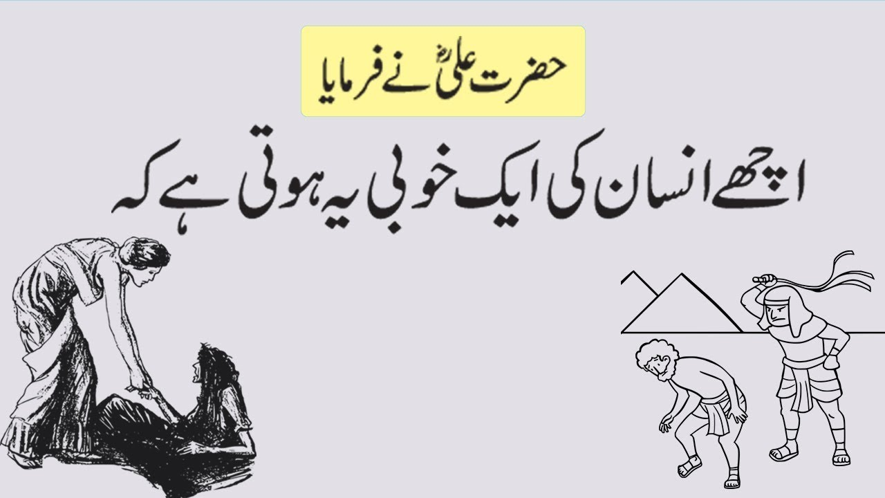 Top 20 Hazrat Ali Ra Quotes About Life In Urdu Youtube