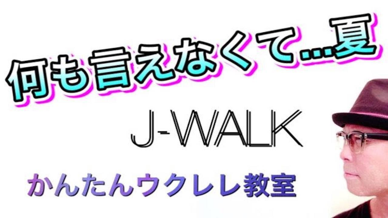 何も言えなくて...夏 / J-WALK (THE JAYWALK)【ウクレレ 超かんたん版 コード&レッスン付】 #GAZZLELE