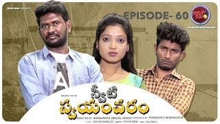 Friday Fun Episode - 60 || Sweety Swayamvaram  || Mahesh Vitta