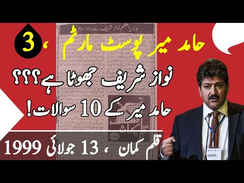 Hamid Mir called Nawaz Sharif a Lier? || Hamid Mir Post Mortem 3 || Fayyaz Raja