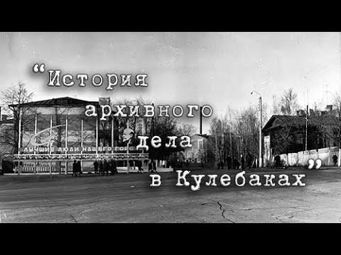История архивного дела в Кулебаках