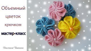 Объемный цветок мастер-класс. Уроки вязания для начинающих/Flower crochet DIY