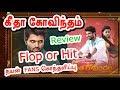 Geetha Govindam Review | Vijay Devarakonda | Telugu Movie Review -  கீதா கோவிந்தம்