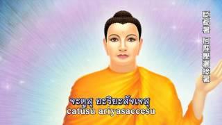 转法轮经 轉法輪經 Dhammacakkappavaddana Sutta  ธัมมจักกัปปวัตนสูตร