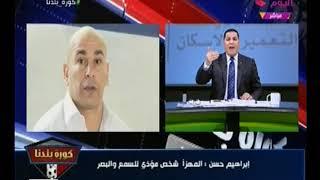 ابراهيم حسن فتح عالرابع (+18) وهجوم ناري وتهديدات لمرتضي منصور :هقعدك عالمرجيحه (المداخله كامله)