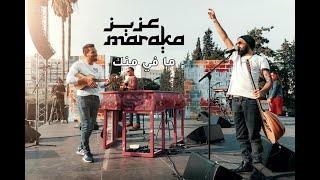 Aziz Maraka - Mafi Mennik عزيز مرقة - ما في منك