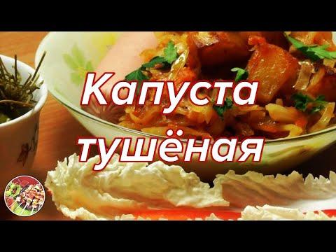 видео: Тушёная капуста с жареной картошкой +. Просто, вкусно, недорого.