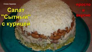 "Салат из курицы ""Сытный"""