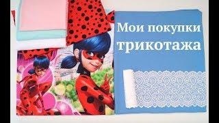 Мои покупки трикотажа #4 Планы на пошив /Обзор ткани #sewing