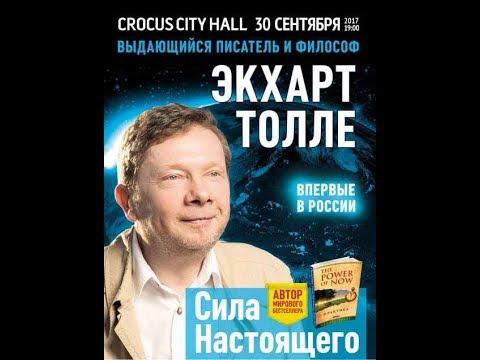Сила Настоящего - Встреча с Экхартом Толле в Москве. 1