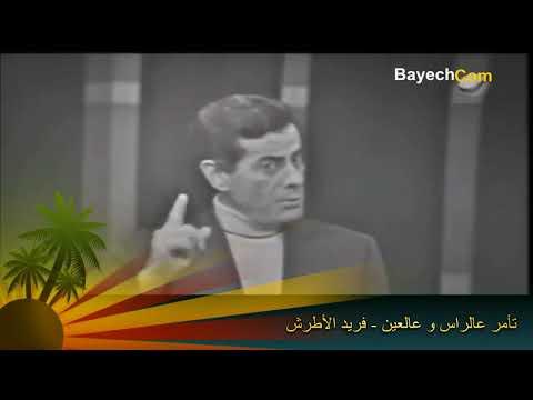 تأمر عالراس و العين فريد الأطرش BayechCom