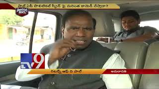 Political Mirchi: Masala News From Telugu States || 12-04-2019 - TV9