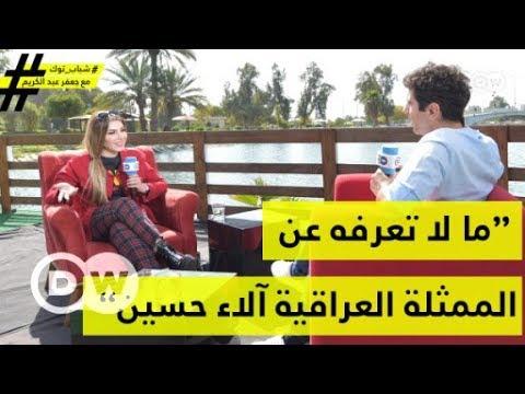 ما لا تعرفه عن الممثلة العراقية آلاء حسين؟ | شباب توك  - 17:56-2019 / 3 / 12