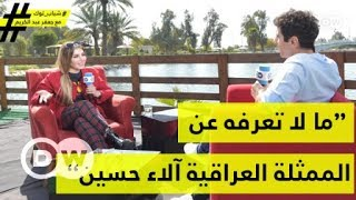 ما لا تعرفه عن الممثلة العراقية آلاء حسين؟   شباب توك