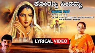 Koranya Needamma - Lyrical Video Song | G.V. Athri, R. Somashekar, R.B Shivaraj, Manjula Gururaj |