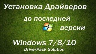 Как быстро установить все драйвера бесплатно,без регистрации DriverPack Solution