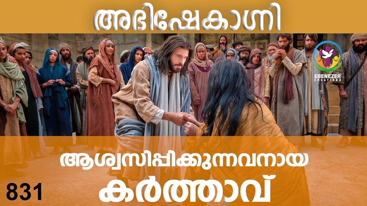 ആശ്വസിപ്പിക്കുന്നവനായ കർത്താവ്