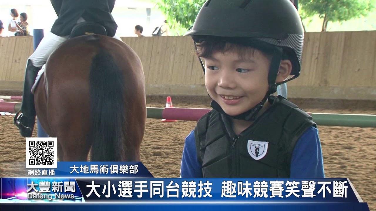 大豐新聞 20171016 大小選手同台競技 趣味競賽笑聲不斷