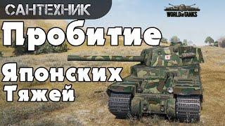 Анти-гайд, пробитие японских тяжей ~World of Tanks (wot)(, 2015-09-01T18:41:21.000Z)