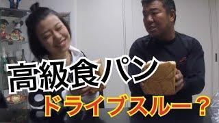 【高級食パンを実食!】初パン屋ドライブスルー!? 亀田姫月 検索動画 19