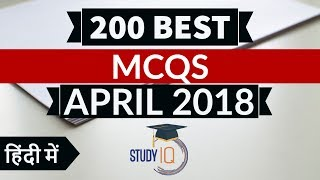 200 Best current affairs April 2018 in Hindi  - IBPS PO/SSC CGL/UPSC/PCS/KVS/IAS/RBI Grade B 2018