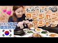 【韓国旅行】まじでおすすめ!超美味しいカンジャンケジャン!絶対後悔しない!おいしい!【モッパン】