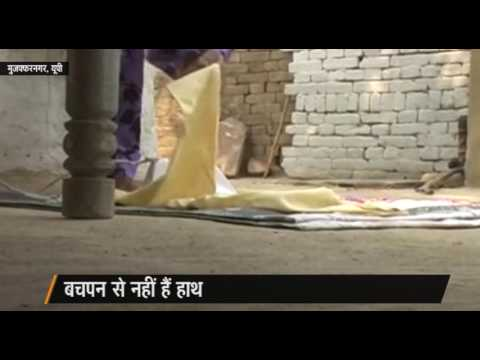 Inspiring Video - Girl Without Hand Lives Normal Life in Uttar Pradesh