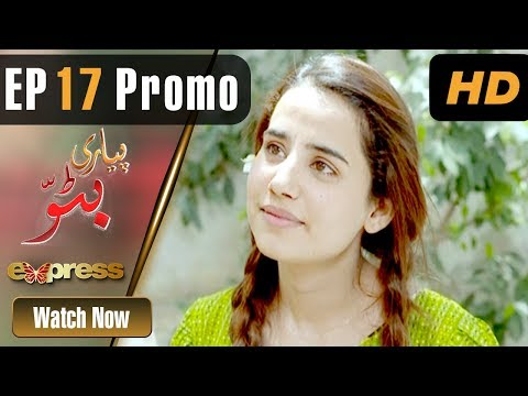 Pakistani Drama | Piyari Bittu – Episode 17 Promo | Express Entertainment Dramas | Sania Saeed