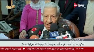 مكرم محمد أحمد: نترصد أي محتوى إعلامي يخالف أصول المهنة