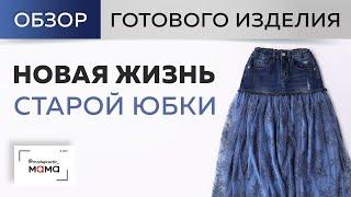 новая жизнь старой джинсовой юбки. Обзор современной джинсовой юбки для Виолетты с сеткой и бахромой