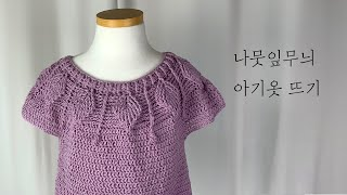 나뭇잎무늬 아기 옷뜨기/ leaf pullover