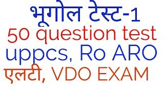 50 question भूगोल test -1 ||50 question geography test in hindi||gs question test in hindi ||gk ques
