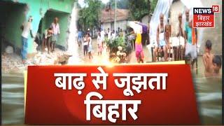 उत्तर बिहार में बाढ़ ने मचाई तबाही, प्रशासन के दावे हवा- हवाई | News18 Special