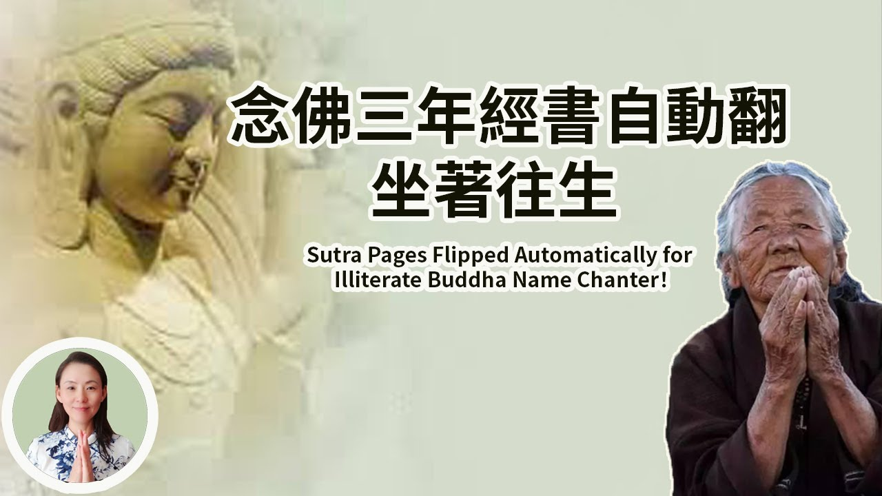 念佛有规矩吗? 念多少才合适? 念佛三年經書自動翻,坐著往生!Sutra Pages Flipped Automatically for Illiterate Buddha Name Chanter!