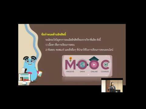 ความคืบหน้าการดำเนินการโครงการ Thai MOOC 2/2