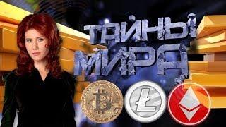 Криптовалюта с Анной Чапман Тайны на РЕН-ТВ Финансовый заговор Биткоин Ehtereum Dash Ripple Bitcoin