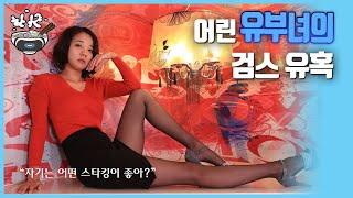 [3D VR] 어린 유부녀의 검스 유혹